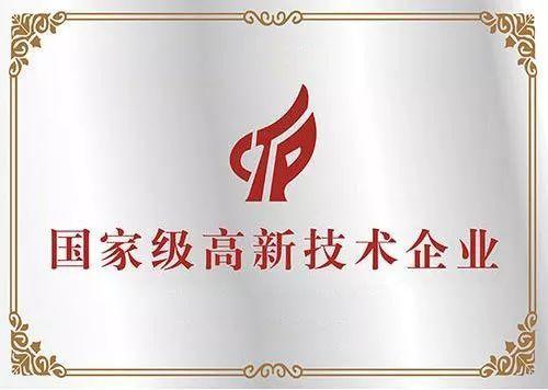 热烈祝贺朗诺制药通过国家高新技术企业认定